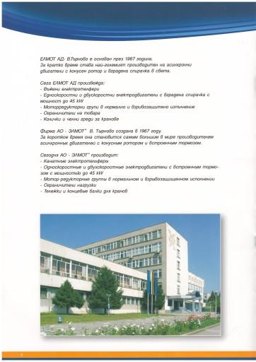 ЭЛМОТ Завод