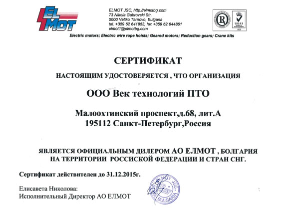Certificate_Vek