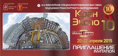 Выставка подъемно-транспортного оборудования КранЭкспо