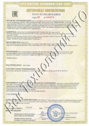 Сертификат на тали VAT TP TC 010, производства Elmot, Болгария. «О безопасности машин и оборудования».