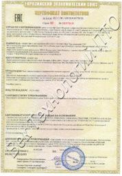 Сертификат на тали VVAT TP TC 012 производства Elmot, Болгария. «О безопасности оборудования для работы во взрывоопасных средах».