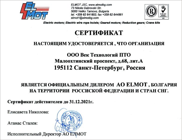 Век Технологий ПТО — официальный дилер завода ELMOT, Р. Болгария